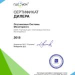 Гдемои сертификат дилера