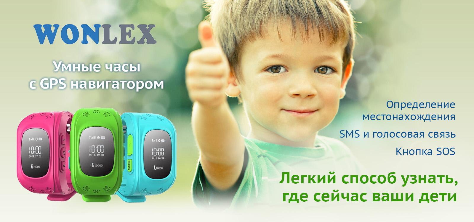 Детские GPS-часы - лучший подарок ребенку!